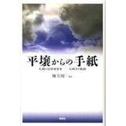 平壌からの手紙-札幌の拉致被害者-石岡亨の軌跡 [単行本]