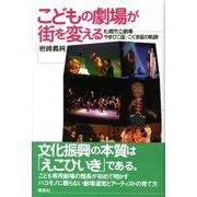こどもの劇場が街を変える-札幌市立劇場やまびこ座・こぐま座の軌跡 [単行本]