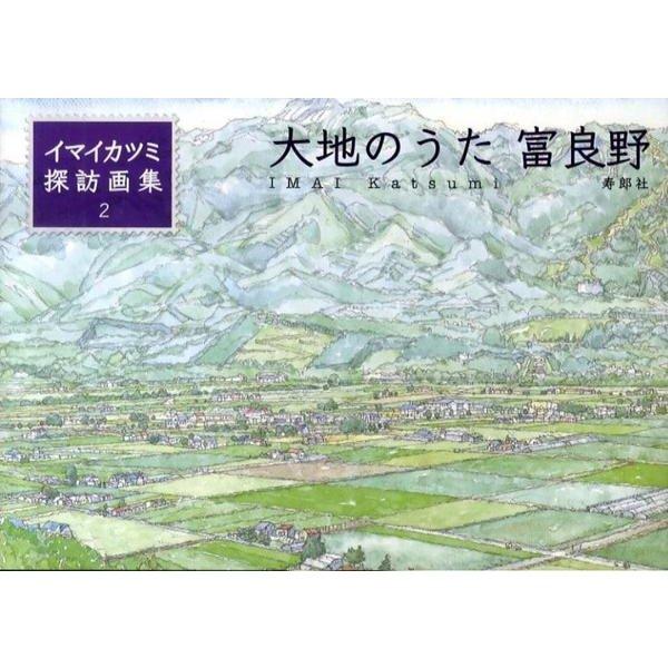 大地のうた富良野(イマイカツミ探訪画集 2) [単行本]