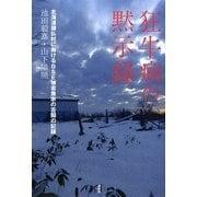 狂牛病の黙示録―北海道猿払村におけるBSE被害農家の苦闘の記録 [単行本]