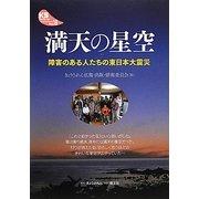 満天の星空―障害のある人たちの東日本大震災(KSブックレット) [単行本]