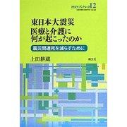 東日本大震災、医療と介護に何が起こったのか―震災関連死を減らすために(PHNブックレット) [単行本]