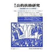 季刊公的扶助研究 第225号 [単行本]