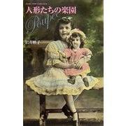人形たちの楽園(Paris 1900 Postcard Collection) [文庫]