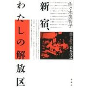 新宿、わたしの解放区 [単行本]