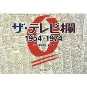 ザ・テレビ欄〈0〉1954~1974 [単行本]