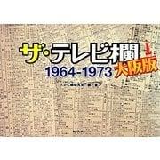 ザ・テレビ欄 大阪版 1964~1973 [単行本]
