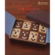 チョコレートのお菓子BOOK-プレゼントにもぴったりのかわいいスイーツと人気のデザートがいっぱい!(ORANGE PAGE BOOKS) [ムックその他]