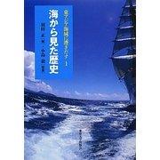 海から見た歴史(東アジア海域に漕ぎだす〈1〉) [全集叢書]