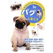 パグと暮らす―決定版 愛犬の飼い方・育て方マニュアル [全集叢書]