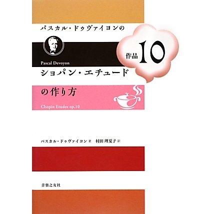 パスカル・ドゥヴァイヨンのショパン・エチュード作品10の作り方 [単行本]