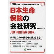 日本生命保険の会社研究 2014年度版 [全集叢書]