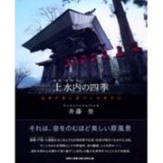 上水内の四季-伝承の里に息づく日本の心 [単行本]