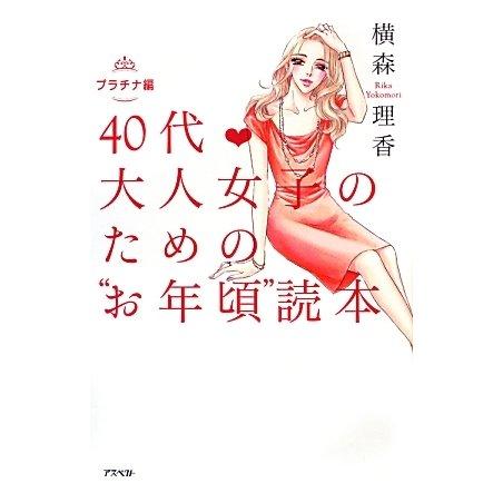 """40代 大人女子のための""""お年頃""""読本 プラチナ編 [単行本]"""