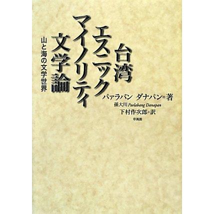 台湾エスニックマイノリティ文学論―山と海の文学世界 [単行本]