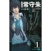 監視官常守朱 1(ジャンプコミックス) [コミック]