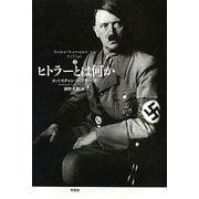 新訳 ヒトラーとは何か [単行本]