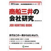 商船三井の会社研究 2014年度版 [全集叢書]