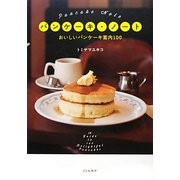 パンケーキ・ノート―おいしいパンケーキ案内100 [単行本]
