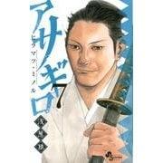 アサギロ~浅葱狼 7(ゲッサン少年サンデーコミックス) [コミック]