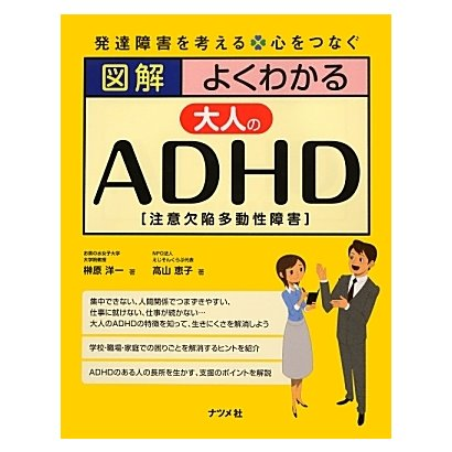 図解よくわかる大人のADHD(注意欠陥多動性障害)―発達障害を考える 心をつなぐ [単行本]