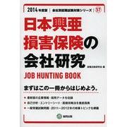 日本興亜損害保険の会社研究 2014年度版 [全集叢書]