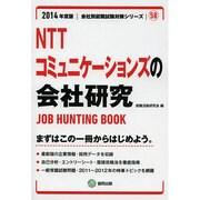 NTTコミュニケーションズの会社研究 2014年度版 [全集叢書]