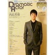 Dramatic Actor VOL.7(廣済堂ベストムック 215号) [ムックその他]