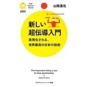 新しい超伝導入門―実用化される、世界最高の日本の技術(PHPサイエンス・ワールド新書) [新書]