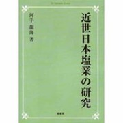 近世日本塩業の研究 オンデマンド版 [単行本]