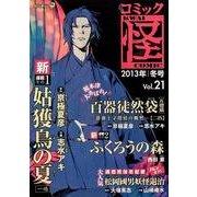 コミック怪 vol.21 [コミック]