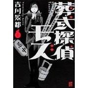 葬式探偵モズ 1(怪COMIC) [コミック]