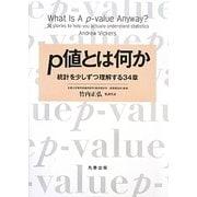 p値とは何か―統計を少しずつ理解する34章 [単行本]