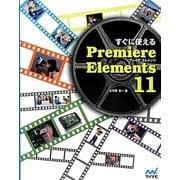 すぐに使えるPremiere Elements 11 [単行本]