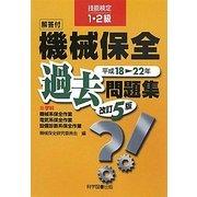 技能検定1・2級機械保全過去問題集〈平成18-22年〉 改訂5版 [単行本]
