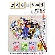 さくら日本切手カタログ〈2013年版〉 第48版 [図鑑]