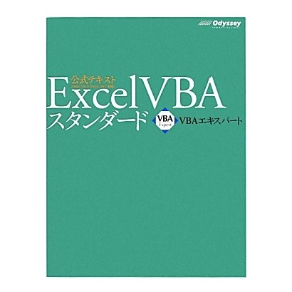 Excel VBAスタンダード 第3版 (VBAエキスパート公式テキスト) [単行本]