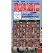 """数独通信 Vol.23(""""12年秋号) [ムックその他]"""