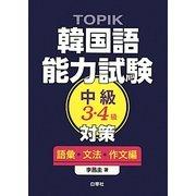 TOPIK韓国語能力試験中級(3・4級)対策 語彙・文法・作文編 [単行本]