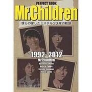 PERFECT BOOK Mr.Children-僕らの愛したミスチル20年の軌跡 1992-2012(MSムック) [ムックその他]