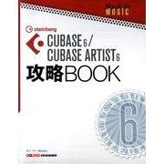 CUBASE6/CUBASE ARTIST6攻略BOOK [全集叢書]