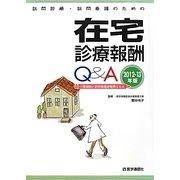 訪問診療・訪問看護のための在宅診療報酬Q&A〈2012・13年版〉 第10版 [単行本]
