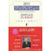 週刊ブックレビュー20周年記念ブックガイド-1991-2011(ステラMOOK) [ムックその他]
