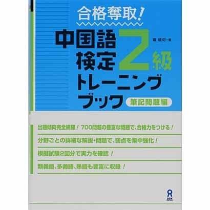 中国語検定2級トレーニングブック 筆記編 [単行本]