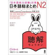日本語総まとめ N2 聴解 CD2枚付((「日本語能力試験」対策))