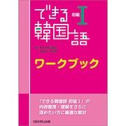できる韓国語 初級 1 ワークブック [単行本]