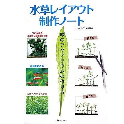 水草レイアウト制作ノート―緑のアクアリウムの作り方(アクアライフの本) [単行本]