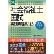 社会福祉士国試実践問題集〈第25回('13)〉 [単行本]