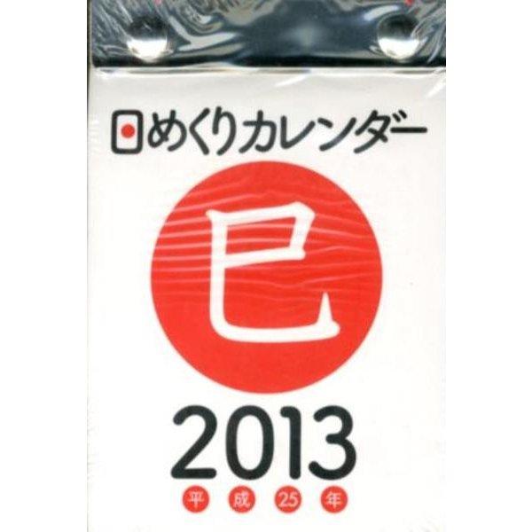 日めくりカレンダー(B7) 2013 [単行本]