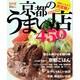 京都のうまい店450-京都のごちそう決定版!(Leaf MOOK) [ムックその他]